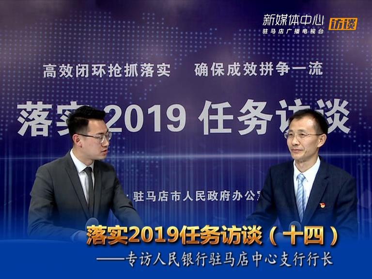 落实2019任务访谈--人民银行驻马店市中心支行行长袁道强