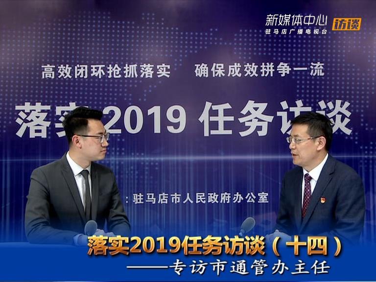 落实2019任务访谈--市通信发展管理办公室刘点金
