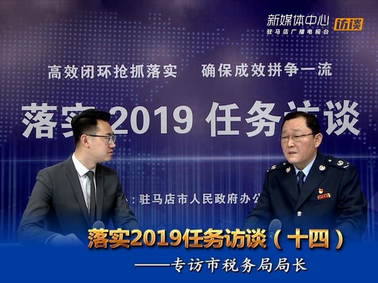 落实2019任务访谈--市税务局局长聂云松