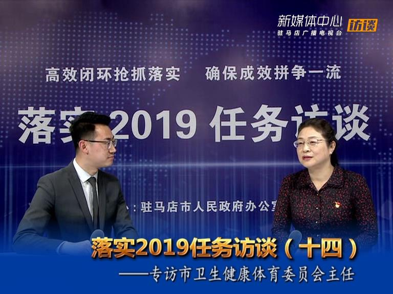 落实2019任务访谈--市卫生健康体育委员会主任李桂霞