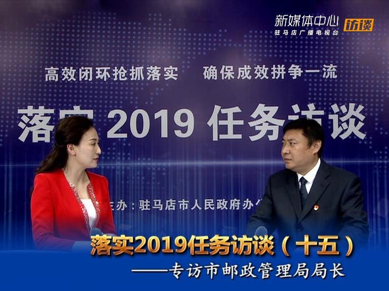 落实2019任务访谈--市邮政管理局局长何明
