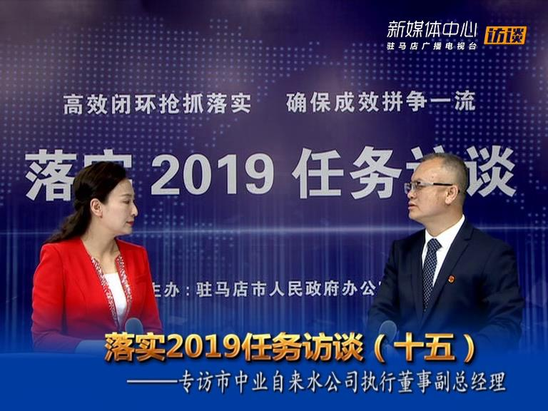 落实2019任务访谈--市中业自来水公司副总经理刘伟