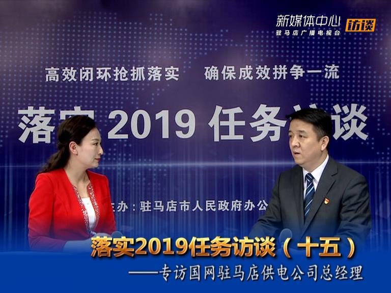 落实2019任务访谈--市供电公司总经理郝福忠