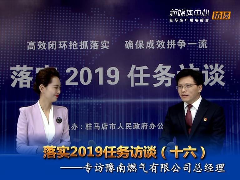 落实2019任务访谈--河南省豫南燃气有限公司总经理杨帆