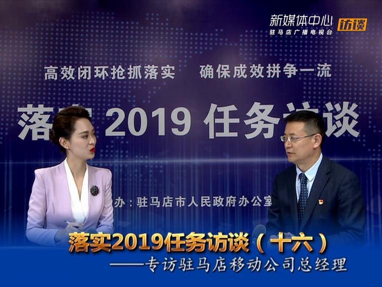 落实2019任务访谈--市移动公司总经理刘点金