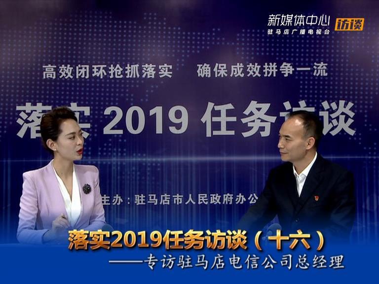 落实2019任务访谈--中国电信驻马店分公司总经理熊永福