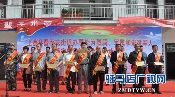 上蔡县为军(烈)属和退役军人家庭悬挂光荣牌