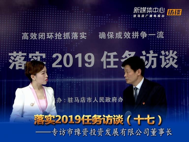 落实2019任务访谈--市豫资投资发展有限公司董事长黄振涛