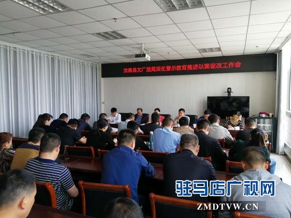 汝南县文广旅游局进一步推进以案促改工作