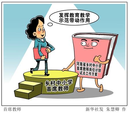 河南将迎来乡村中小学首席教师