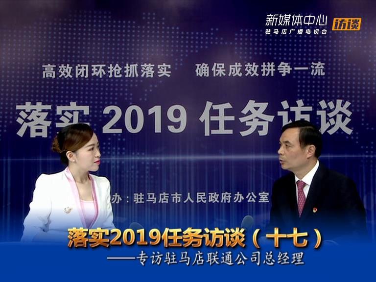 落实2019任务访谈--驻马店联通公司总经理熊保鸿