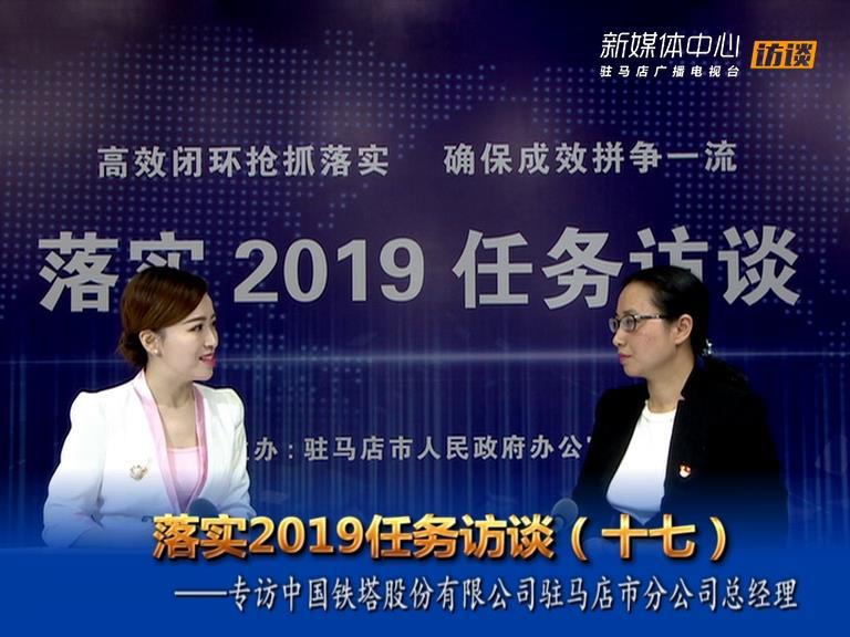 落实2019任务访谈--驻马店铁塔公司总经理徐琳