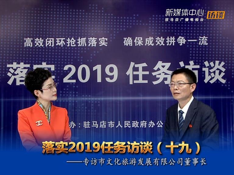 落实2019任务访谈--市文化旅游发展有限公司董事长刘白汀