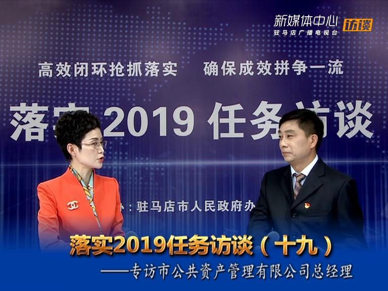 落实2019任务访谈--市公共资产管理有限公司总经理刘会