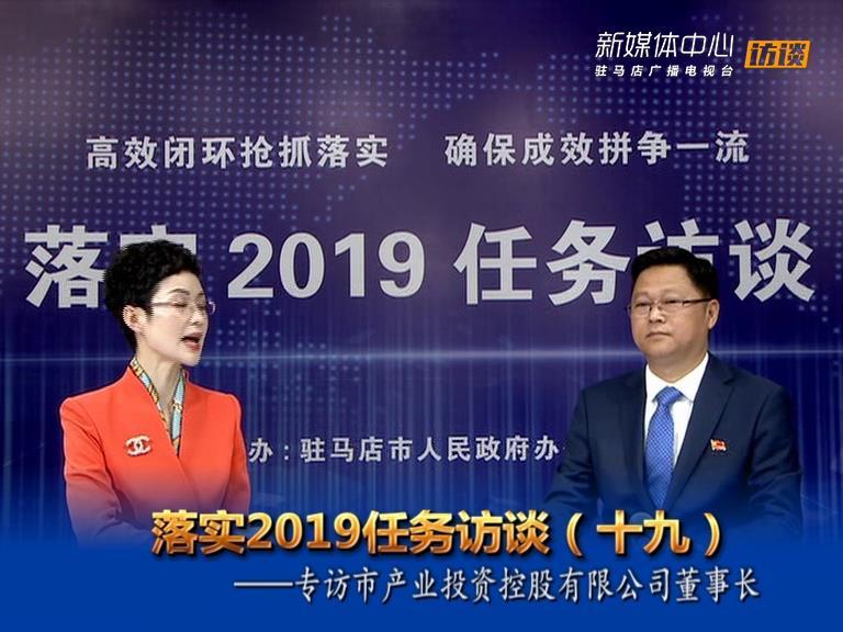 落实2019任务访谈--市产业投资控股有限公司董事长刘培建