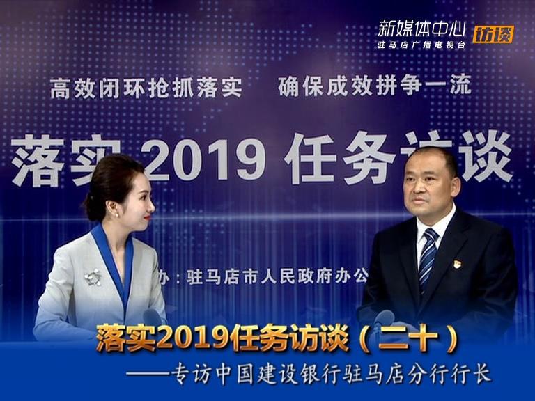 落实2019任务访谈--中国建设银行股份有限公司驻马店分行行长冯献军