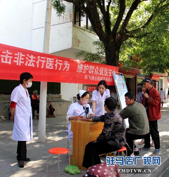 """确山县开展""""整顿医疗秩序 打击非法行医""""主题宣传活动"""