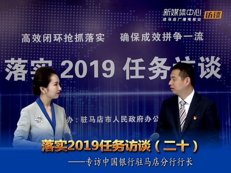 落实2019任务访谈--中国银行股份有限公司驻马店分行行长张会军