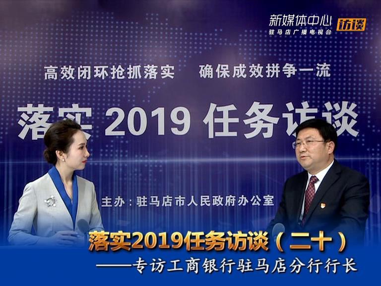 落实2019任务访谈--中国工商银行驻马店分行行长刘玉山