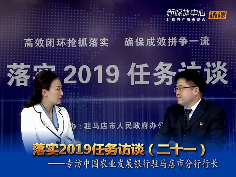 落实2019任务访谈--中国农业发展银行驻马店市分行行长郑维龙