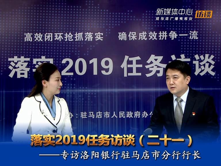 落实2019任务访谈--洛阳银行驻马店分行行长虎林
