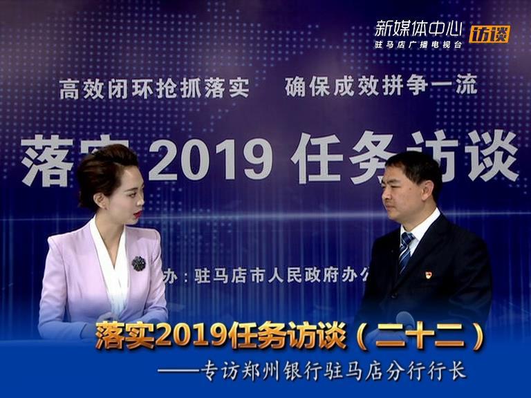 落实2019任务访谈--郑州银行股份有限公司驻马店分行行长赵玉楠
