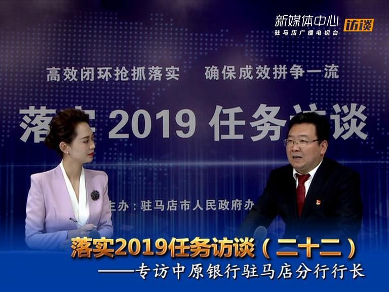 落实2019任务访谈--中原银行驻马店分行行长万三华
