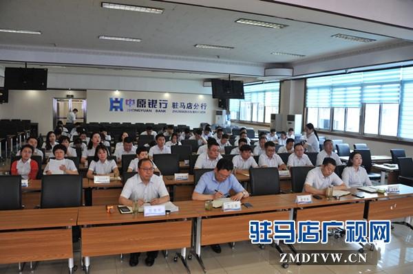 中原银行驻马店分行成功召开2019年支持民营和小微企业业务推进会