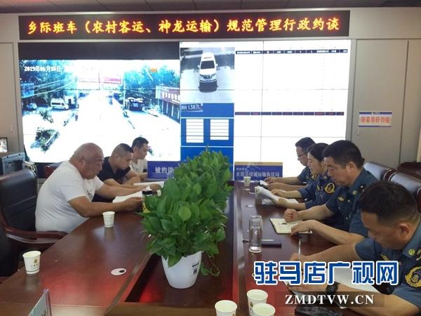 站外违规揽客 正阳县两家客运企业被约谈