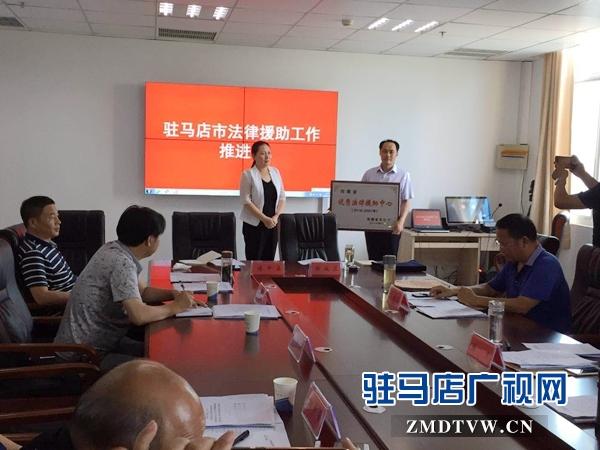 """确山县法律援助中心连续两次获得省""""优秀法律援助中心""""称号"""