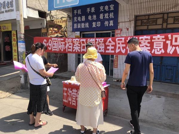 """西平县五沟营镇开展""""6•9国际档案日""""宣传活动"""