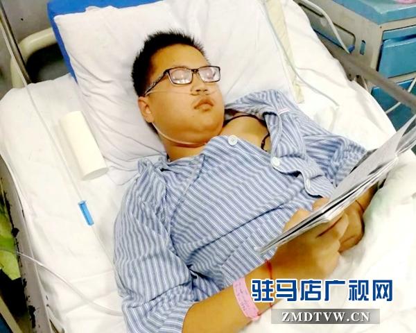 西平17岁少年患癌三次化疗  贫困家庭急需救助