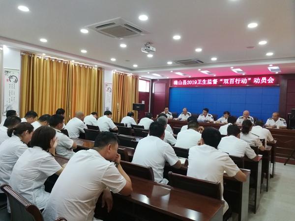 """确山县卫生计生监督所召开2019""""双百行动""""动员会"""