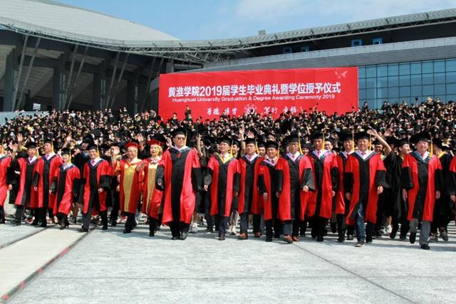 黄淮学院举行2019届毕业生毕业典礼暨学位授予仪式