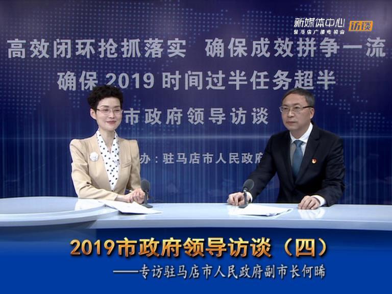 2019驻马店市政府领导访谈--市人民政府副市长何晞