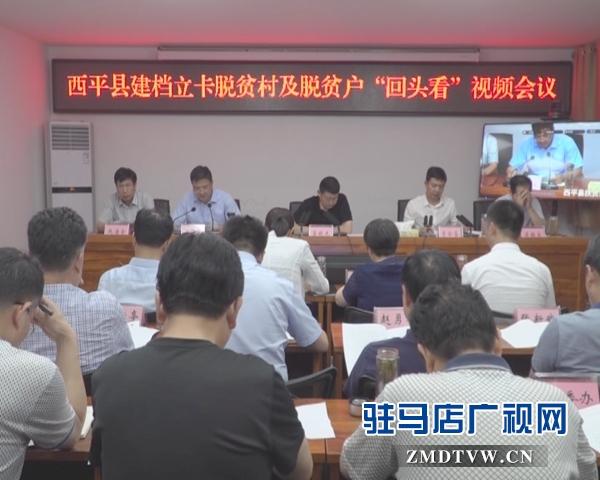 """西平县召开建档立卡脱贫村及脱贫户""""回头看""""视频会议"""