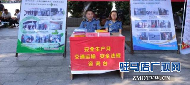 确山县交通运输局开展交通运输安全知识宣传活动