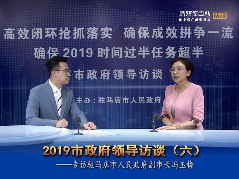 2019驻马店市政府领导访谈--市人民政府副市长冯玉梅