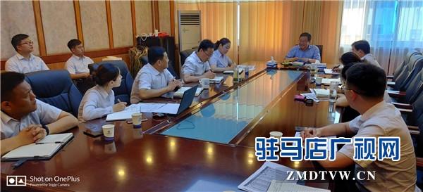 中原银行驻马店分行召开惠农业务座谈会