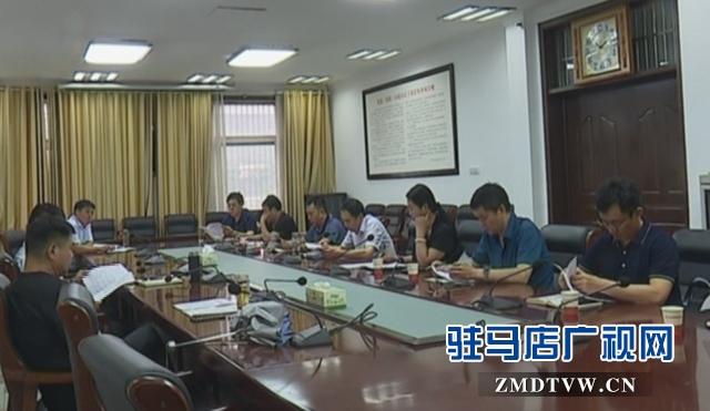 西平县召开农贸市场周边区域市容环境集中整治行动部署会