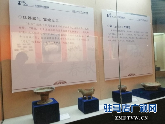 """""""王城春秋—东周洛阳文明展""""将在驻马店市展出三个月"""