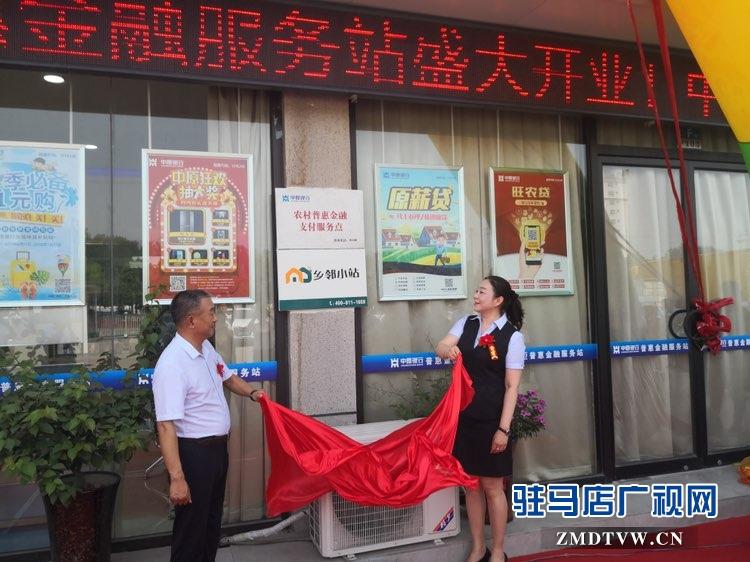 中原银行驻马店分行首家普惠金融服务站(惠农2.0)隆重开业