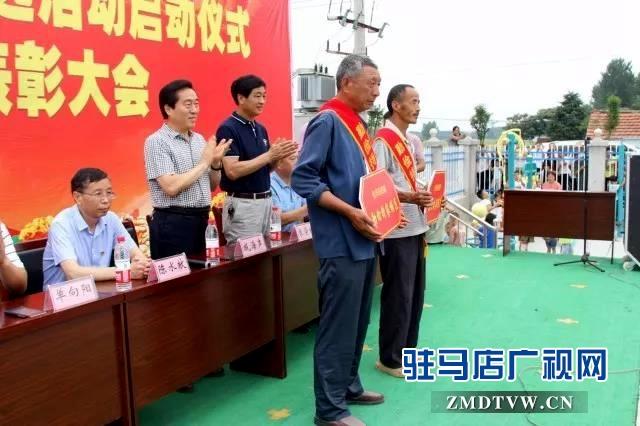 """上蔡县洙湖镇举行""""双争""""评选活动大会"""
