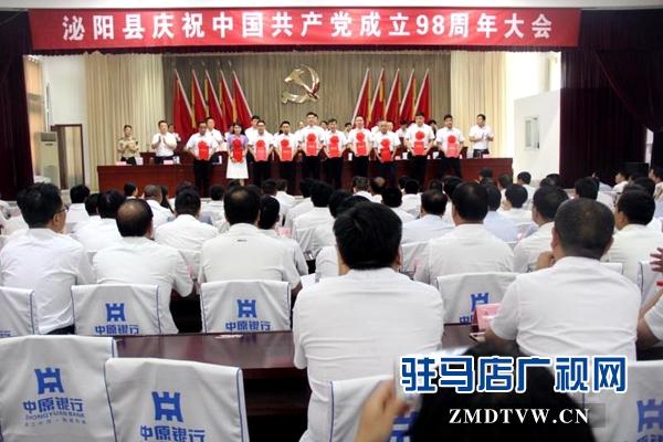 泌阳县召开庆祝中国共产党成立98周年大会