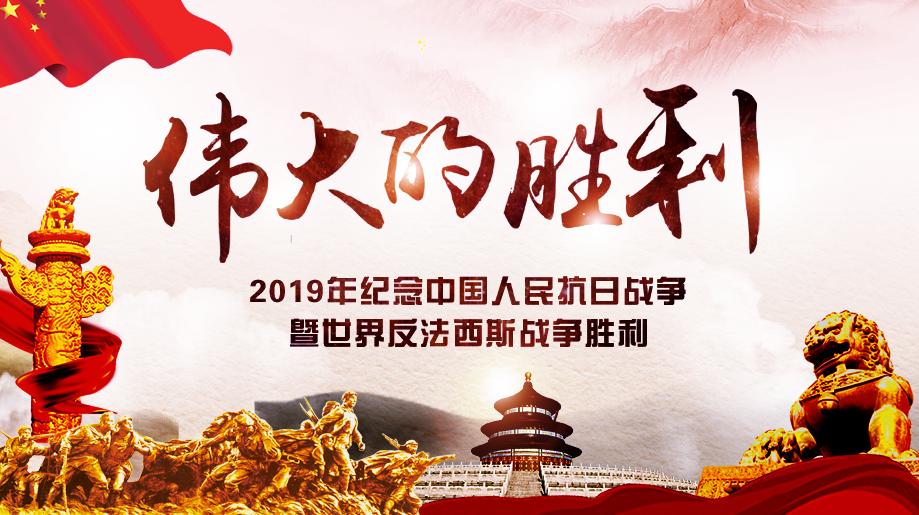 2019年纪念中国人民抗日战争暨世界反法西斯战争胜利