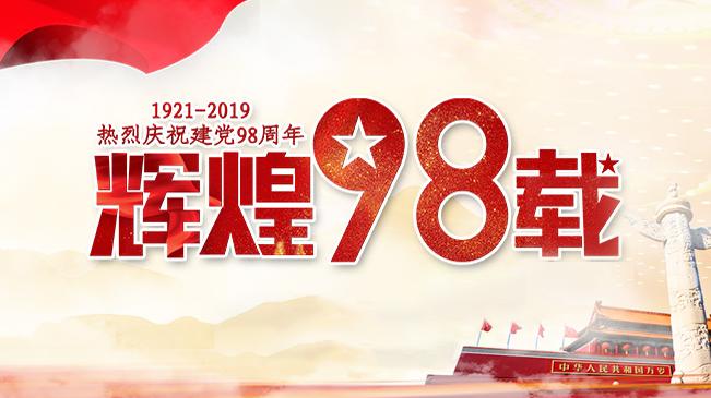 热烈庆祝建党98周年