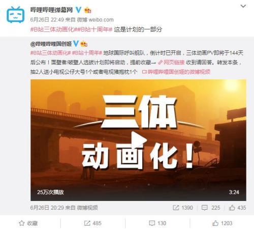 动画版《三体》宣传视频引争议 制作方回应