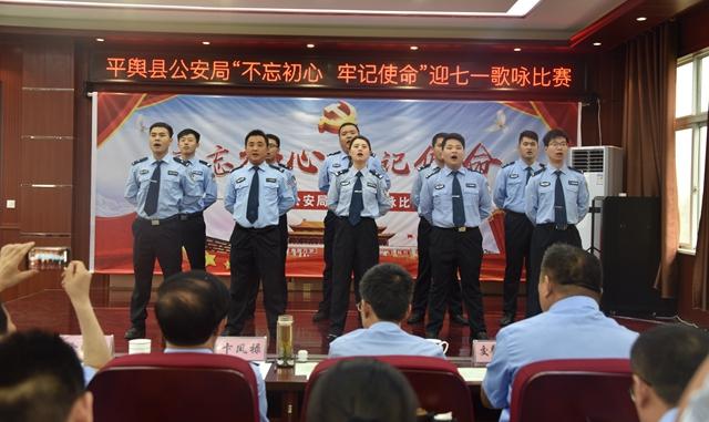 """平舆县公安局举行""""不忘初心牢记使命""""歌咏比赛"""