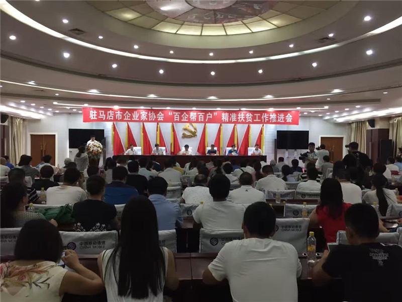 """驻马店市企业家协会党委连续三年荣获""""先进基层党组织""""荣誉称号"""