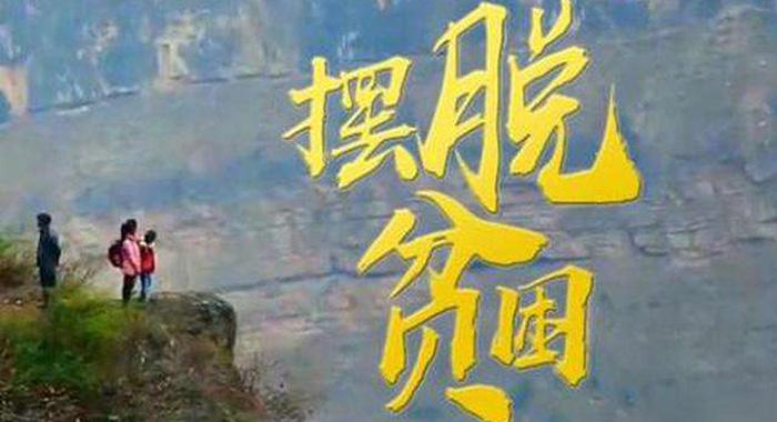 新中国70年的减贫事业